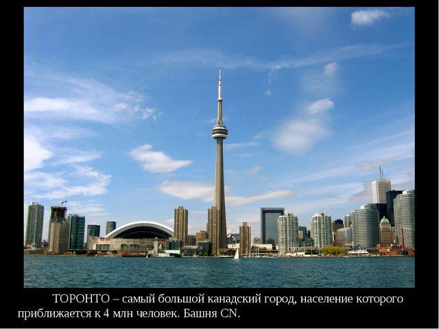 ТОРОНТО – самый большой канадский город, население которого приближается к 4...
