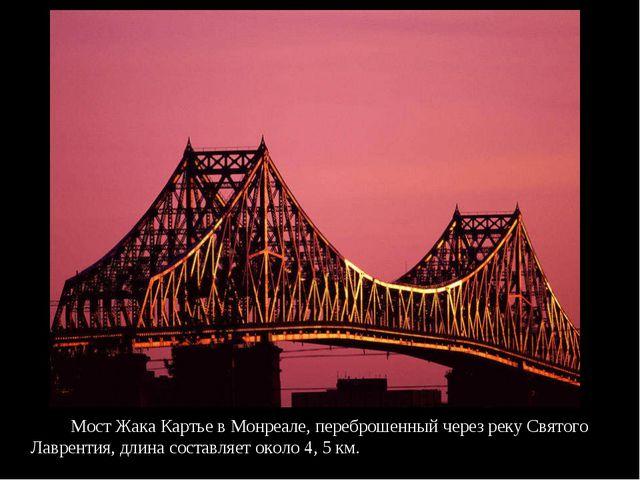 Мост Жака Картье в Монреале, переброшенный через реку Святого Лаврентия, дл...