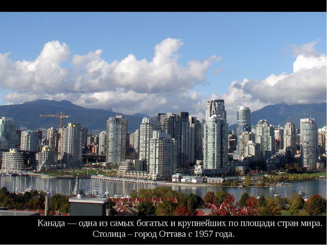 Канада — одна из самых богатых и крупнейших по площади стран мира. Столица –...