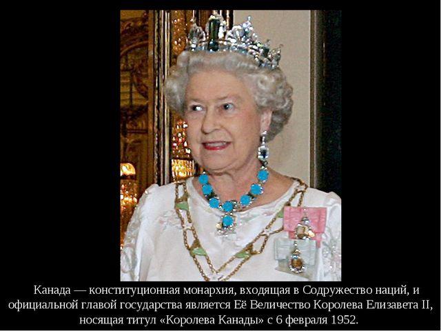 Канада — конституционная монархия, входящая в Содружество наций, и официальн...