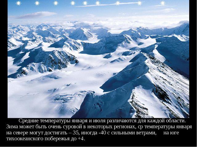 Средние температуры января и июля различаются для каждой области. Зима може...