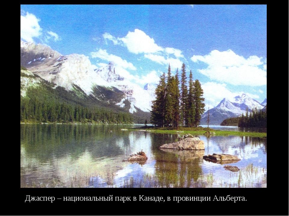 Джаспер – национальный парк в Канаде, в провинции Альберта.