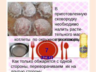 7 этап В приготовленную сковородку необходимо налить расти-тельного масла и р