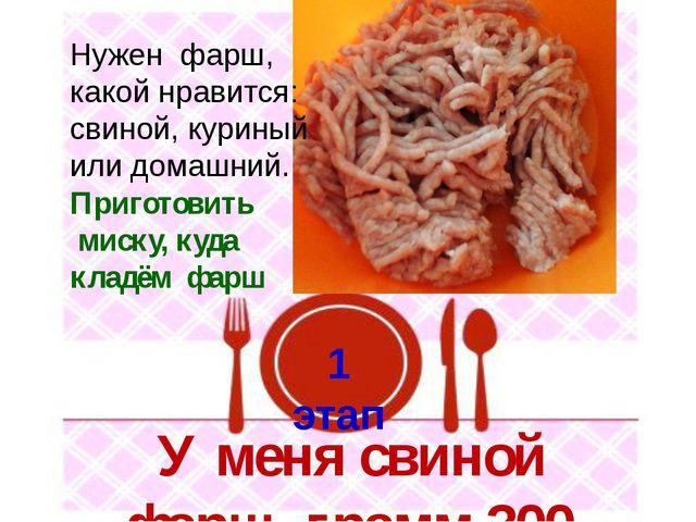 Нужен фарш, какой нравится: свиной, куриный или домашний. Приготовить миску,...