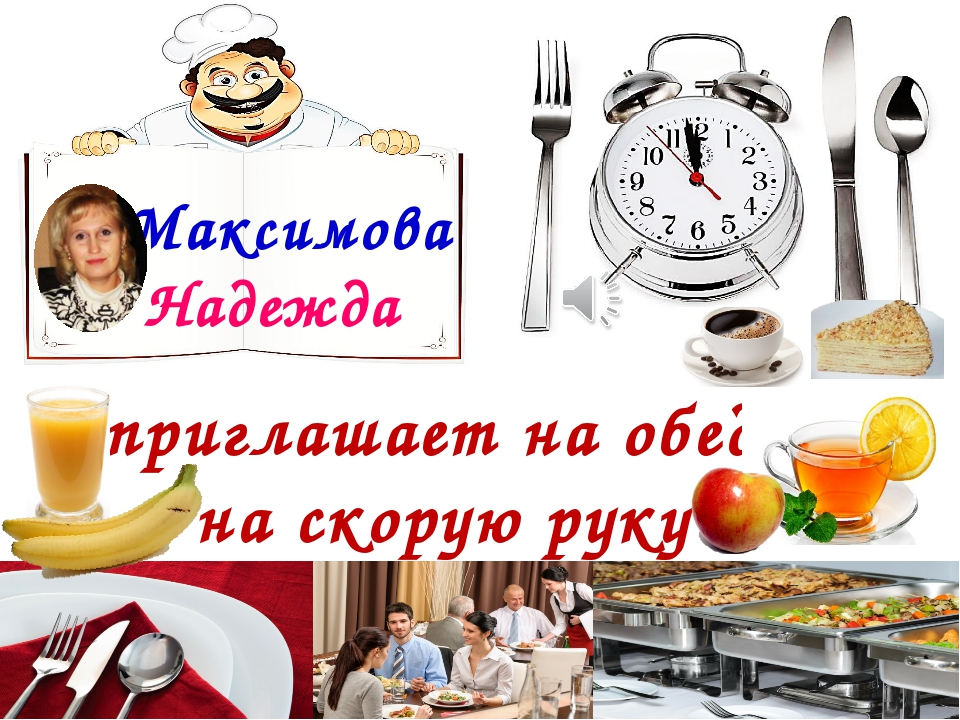 Максимова Надежда приглашает на обед, на скорую руку