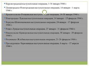 Кировоградская наступательная операция, 1-16 января 1944 г. Ленинградско-Нов