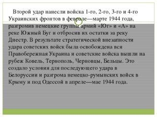 Второй удар нанесли войска 1-го, 2-го, 3-го и 4-го Украинских фронтов в февр