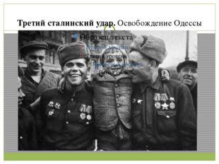 Третий сталинский удар.Освобождение Одессы