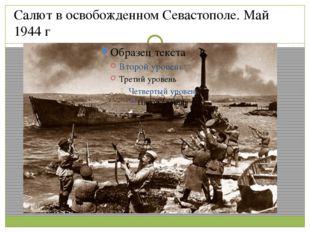 Салют в освобожденном Севастополе. Май 1944 г