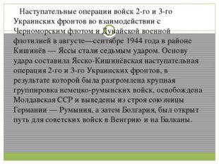 Наступательные операции войск 2-го и 3-го Украинских фронтов во взаимодейств