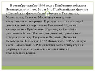 В сентябре-октябре 1944 года в Прибалтике войсками Ленинградского, 1-го, 2-г
