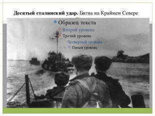 Десятый сталинский удар.Битва на Крайнем Севере