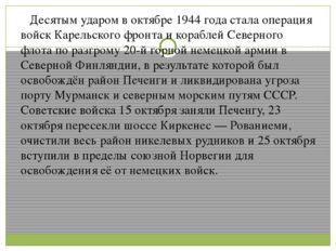 Десятым ударом в октябре 1944 года стала операция войск Карельского фронта и