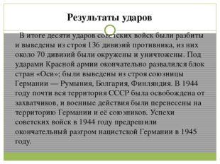 Результаты ударов В итоге десяти ударов советских войск были разбиты и выведе