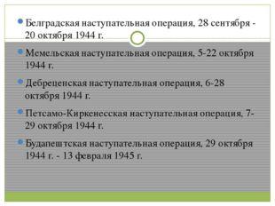 Белградская наступательная операция, 28 сентября - 20 октября 1944 г. Мемель