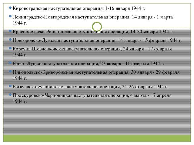 Кировоградская наступательная операция, 1-16 января 1944 г. Ленинградско-Нов...