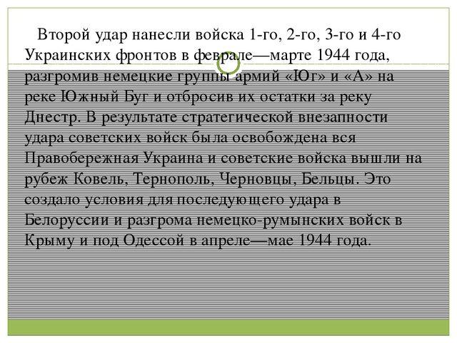 Второй удар нанесли войска 1-го, 2-го, 3-го и 4-го Украинских фронтов в февр...