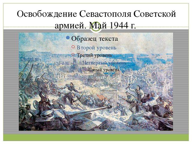 Освобождение Севастополя Советской армией. Май 1944 г.