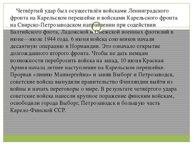 Четвёртый удар был осуществлён войсками Ленинградского фронта на Карельском...