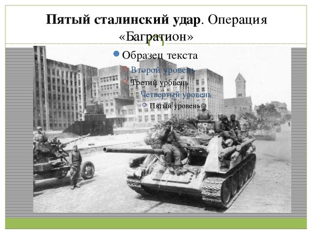 Пятый сталинский удар. Операция «Багратион»