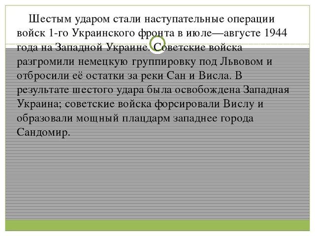 Шестым ударом стали наступательные операции войск 1-го Украинского фронта в...