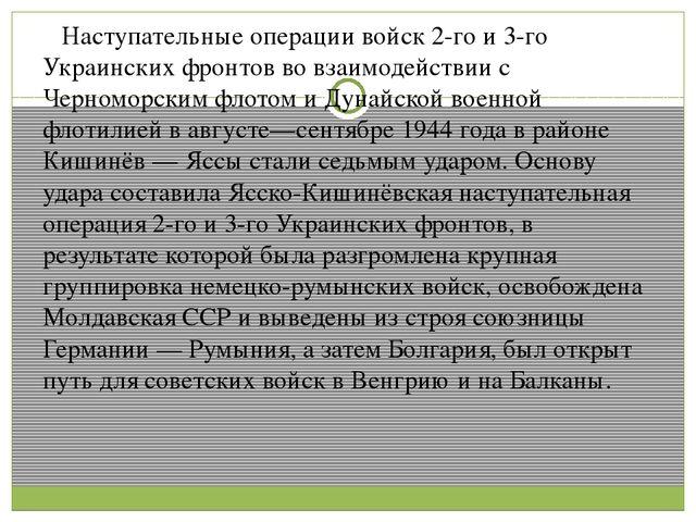 Наступательные операции войск 2-го и 3-го Украинских фронтов во взаимодейств...
