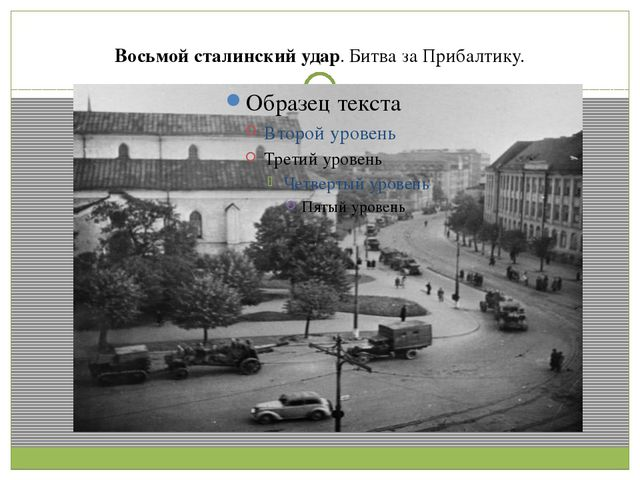 Восьмой сталинский удар. Битва за Прибалтику.