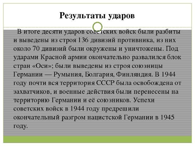 Результаты ударов В итоге десяти ударов советских войск были разбиты и выведе...