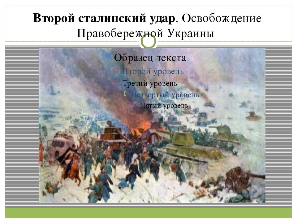 Второй сталинский удар. Освобождение Правобережной Украины