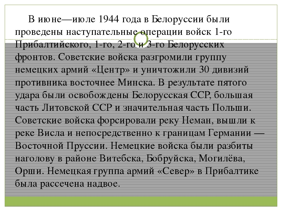 В июне—июле 1944 года в Белоруссии были проведены наступательные операции во...