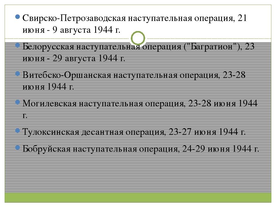Свирско-Петрозаводская наступательная операция, 21 июня - 9 августа 1944 г....