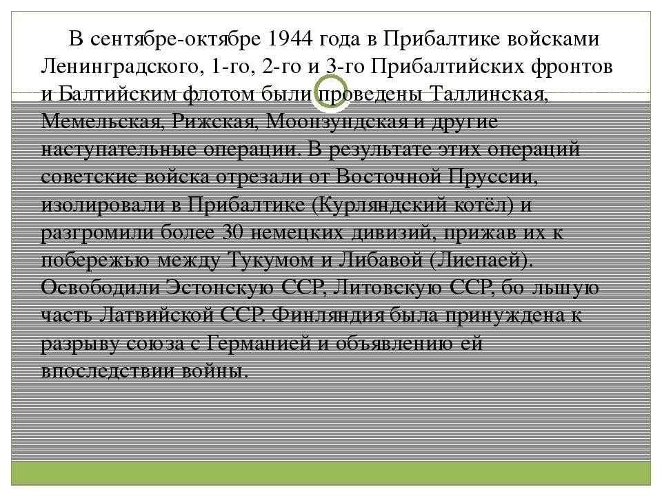 В сентябре-октябре 1944 года в Прибалтике войсками Ленинградского, 1-го, 2-г...