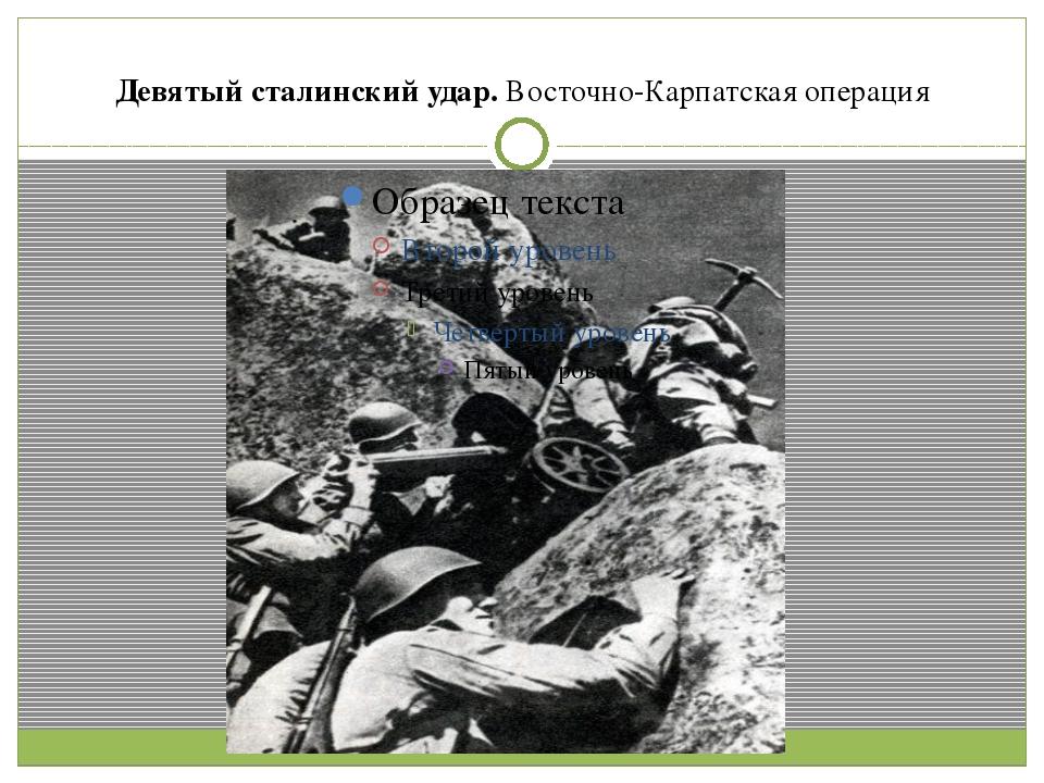 Девятый сталинский удар.Восточно-Карпатская операция
