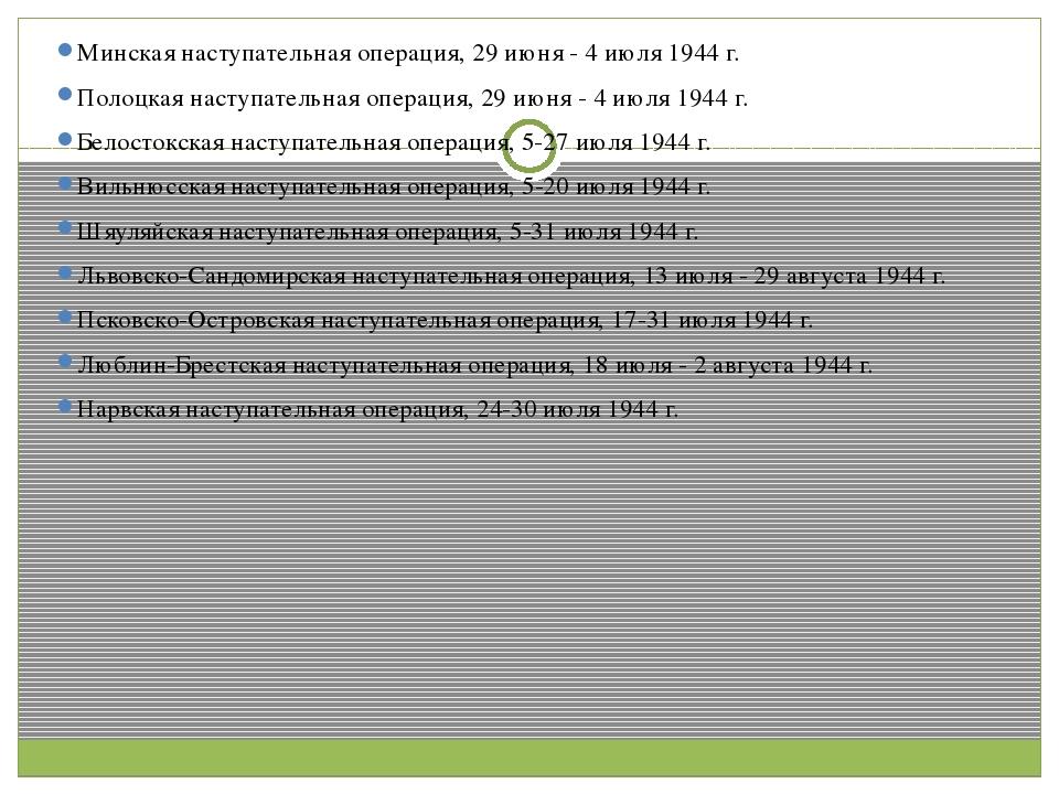 Минская наступательная операция, 29 июня - 4 июля 1944 г. Полоцкая наступате...