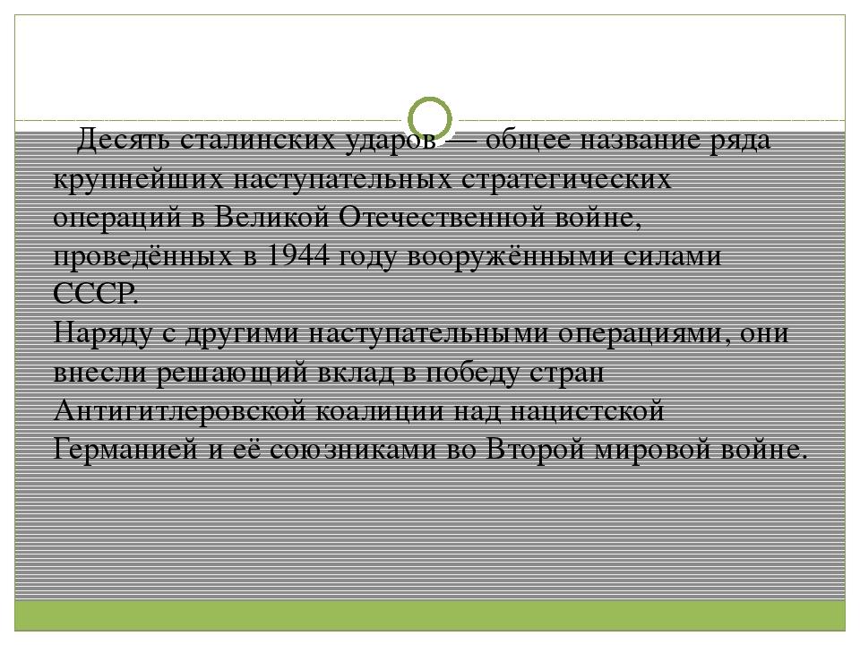 Десять сталинских ударов — общее название ряда крупнейших наступательных стр...