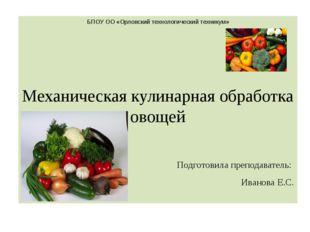 БПОУ ОО «Орловский технологический техникум» Механическая кулинарная обработ