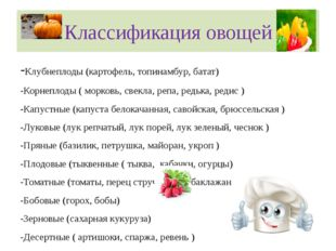 Классификация овощей -Клубнеплоды (картофель, топинамбур, батат) -Корнеплоды