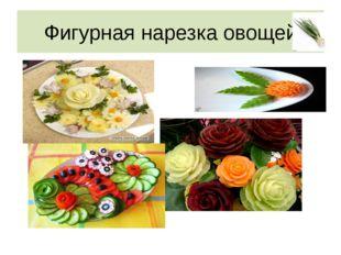Фигурная нарезка овощей