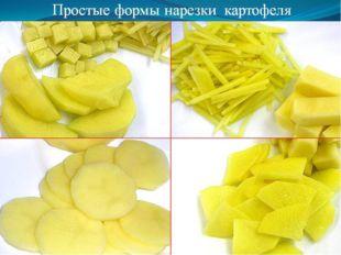 Простые виды нарезки картофеля