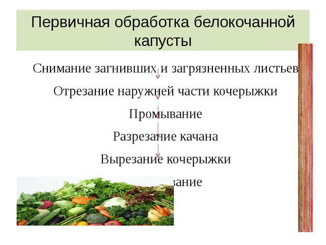 Первичная обработка белокочанной капусты Снимание загнивших и загрязненных ли...