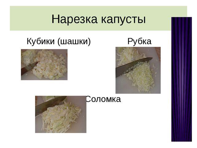 Нарезка капусты Кубики (шашки) Рубка Соломка