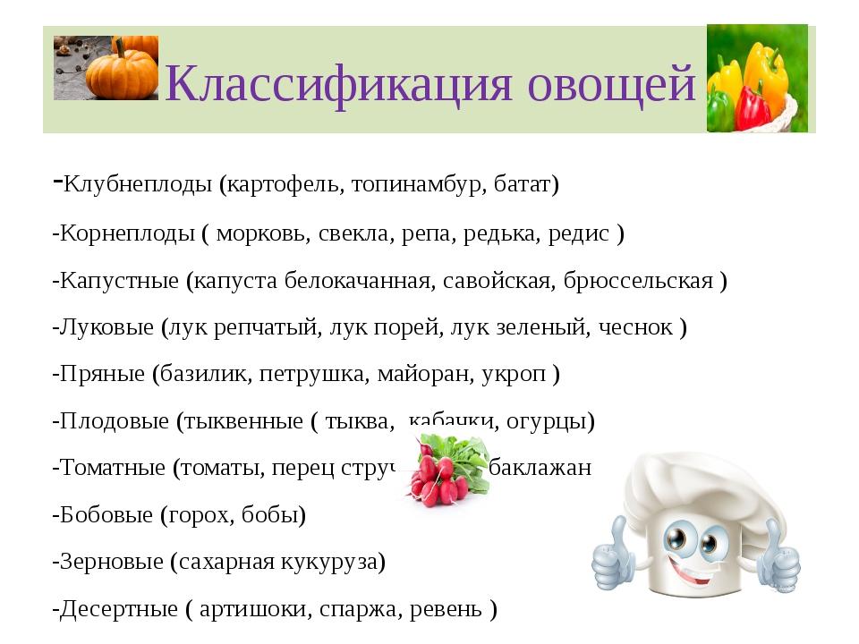 Классификация овощей -Клубнеплоды (картофель, топинамбур, батат) -Корнеплоды...
