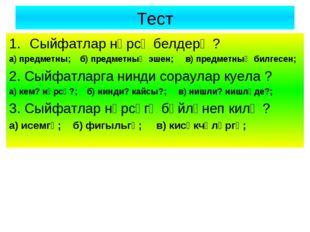 Тест Сыйфатлар нәрсә белдерә ? а) предметны; б) предметның эшен; в) предметны