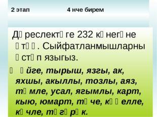 2 этап 4 нче бирем Дәреслектәге 232 күнегүне үтәү. Сыйфатланмышларны өстәп я