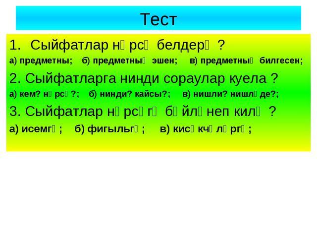 Тест Сыйфатлар нәрсә белдерә ? а) предметны; б) предметның эшен; в) предметны...
