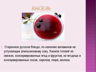 Старинное русское блюдо, по наличию витаминов не уступающее апельсиновому со