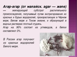 Агар-агар (от малайск. agar — желе) — желирующий субстрат растительного проис
