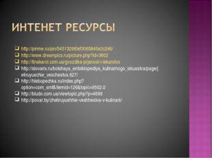 http://pinme.ru/pin/54513296fef3065840e2c246/ http://www.dreampics.ru/picture