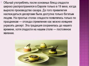 Обычай употреблять после основных блюд сладости широко распространился в Евро