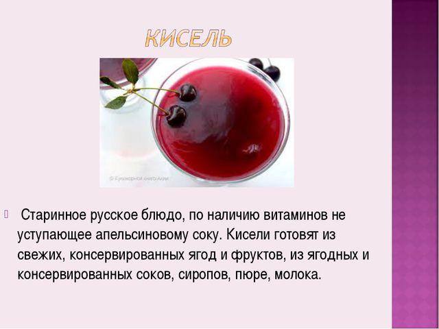 Старинное русское блюдо, по наличию витаминов не уступающее апельсиновому со...